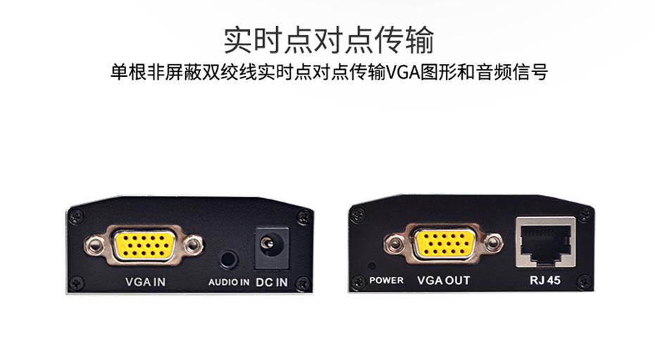 100米VGA延长器VE100采用实时点对点传输