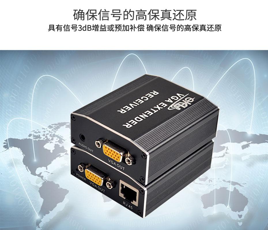 100米VGA延长器VE100高保真还原