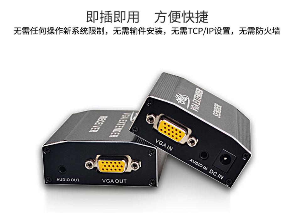 100米VGA延长器VE100支持即插即用