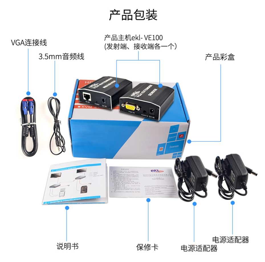 100米VGA延长器VE100标准配件