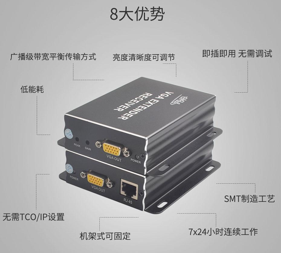 200米VGA网络延长器VE200八大优势