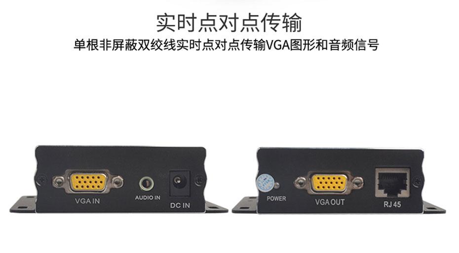 200米VGA网络延长器VE200支持点对点传输