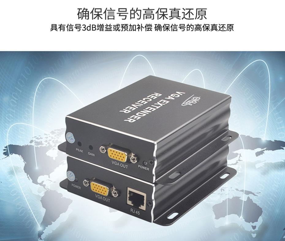 200米VGA网络延长器VE200高保真还原