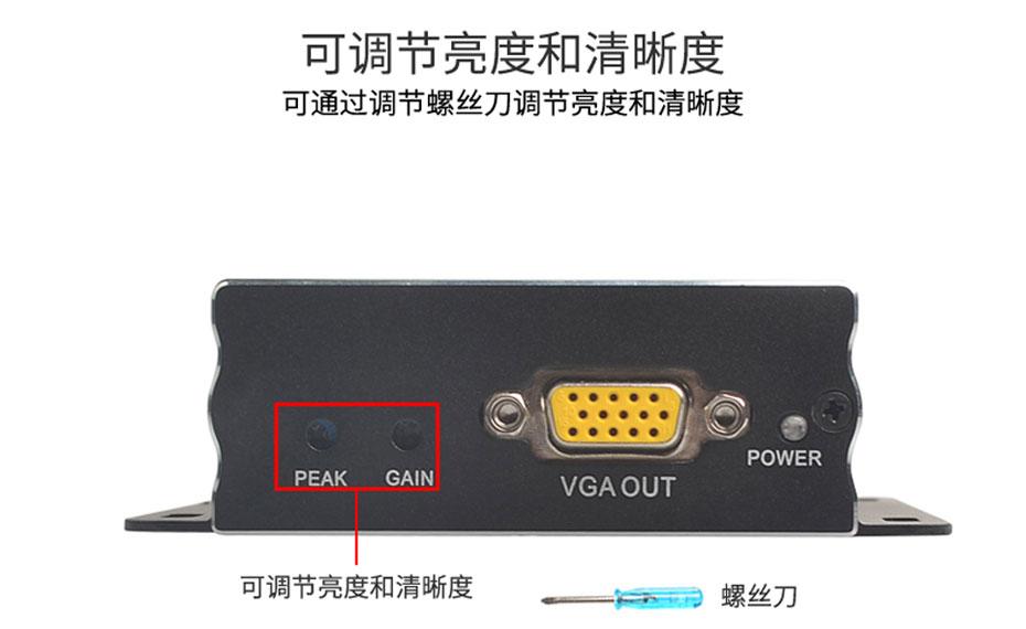 200米VGA网络延长器VE200支持亮度和清晰度调节