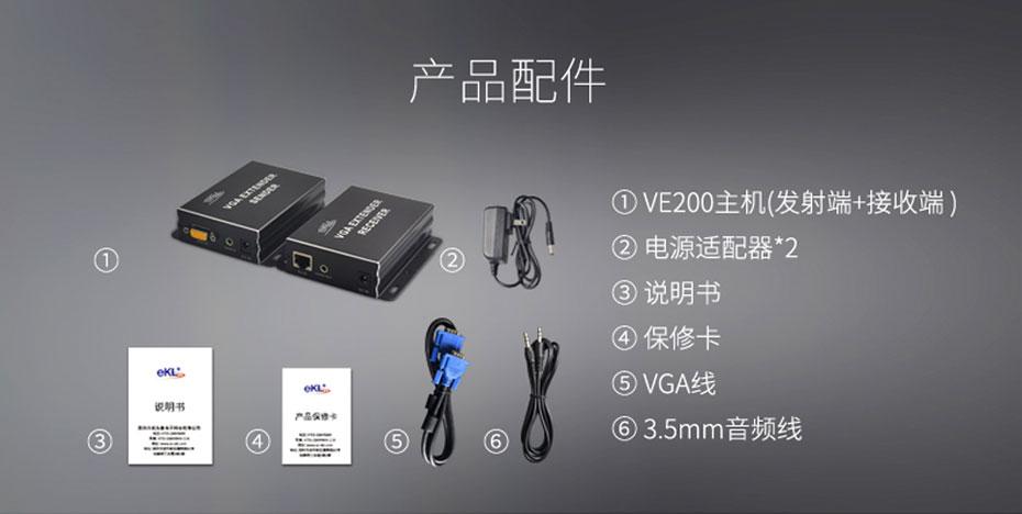 200米VGA网络延长器VE200标准配件