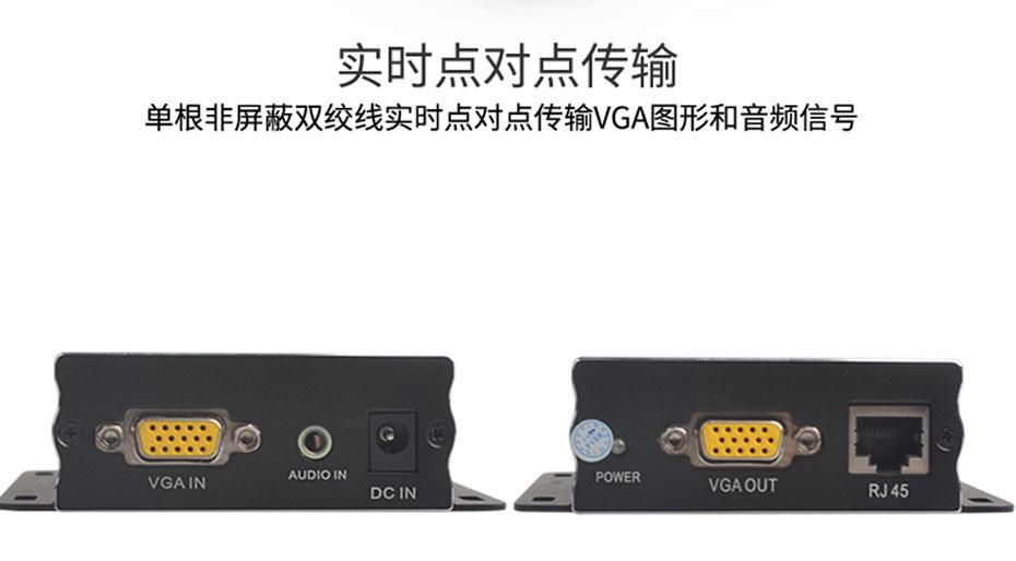 300米VGA延长器VE300支持点对点传输