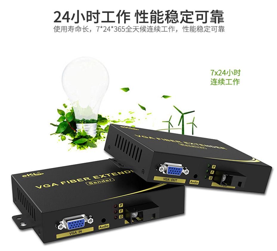 20千米VGA光端机VF200支持7*24小时稳定工作
