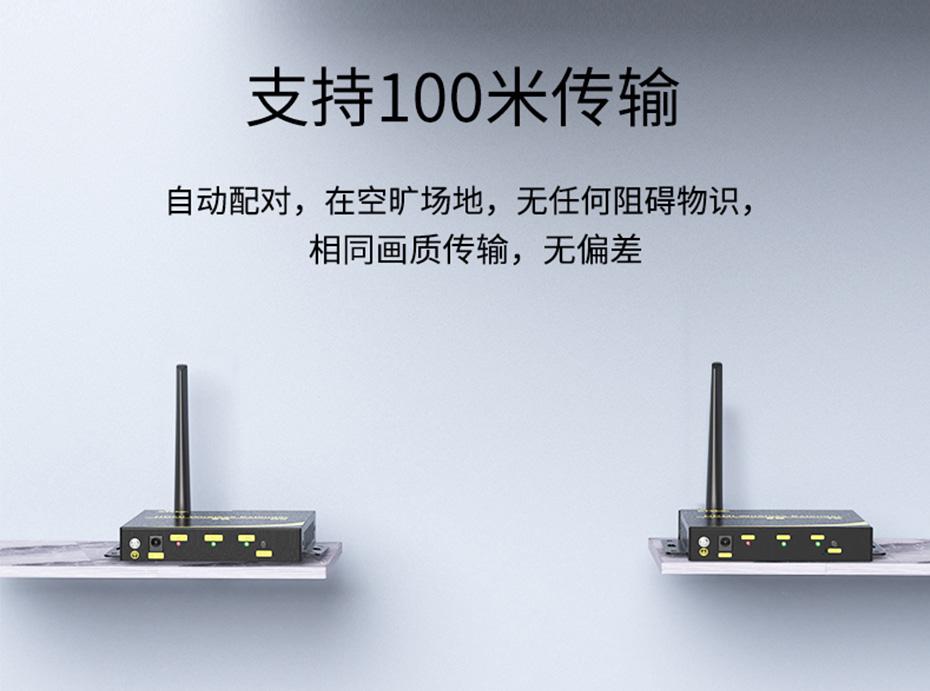 100米HDMI无线延长器WE100支持1对4