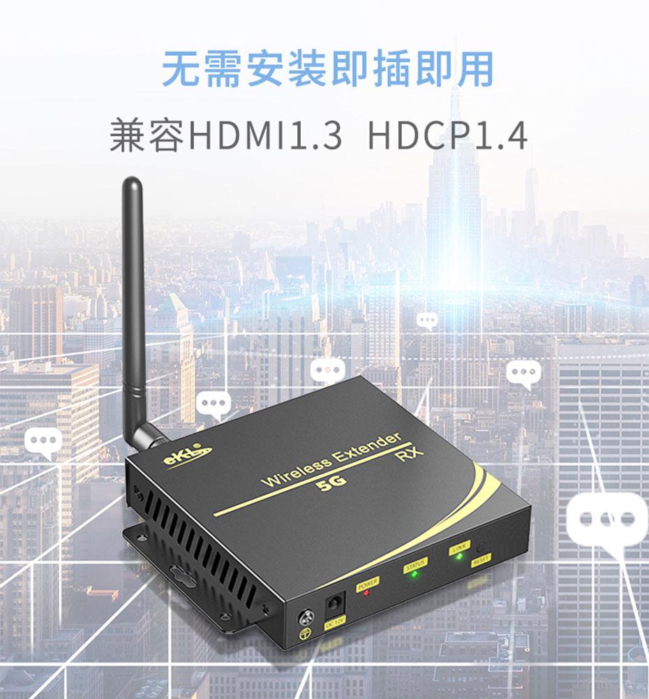 100米HDMI无线延长器WE100即插即用