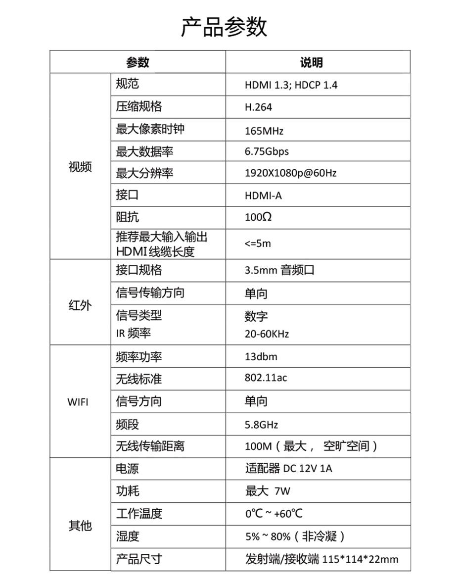 100米HDMI无线延长器WE100规格参数