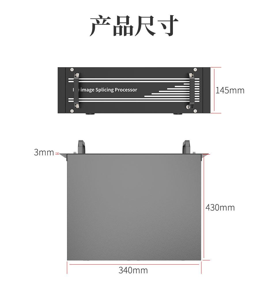 HDMI多屏/多画面拼接处理器HD218长:430mm;宽:340mm;高:145mm