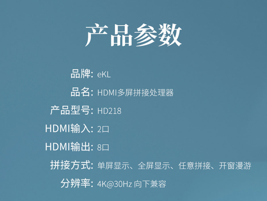 HDMI多屏/多画面拼接处理器HD218规格参数
