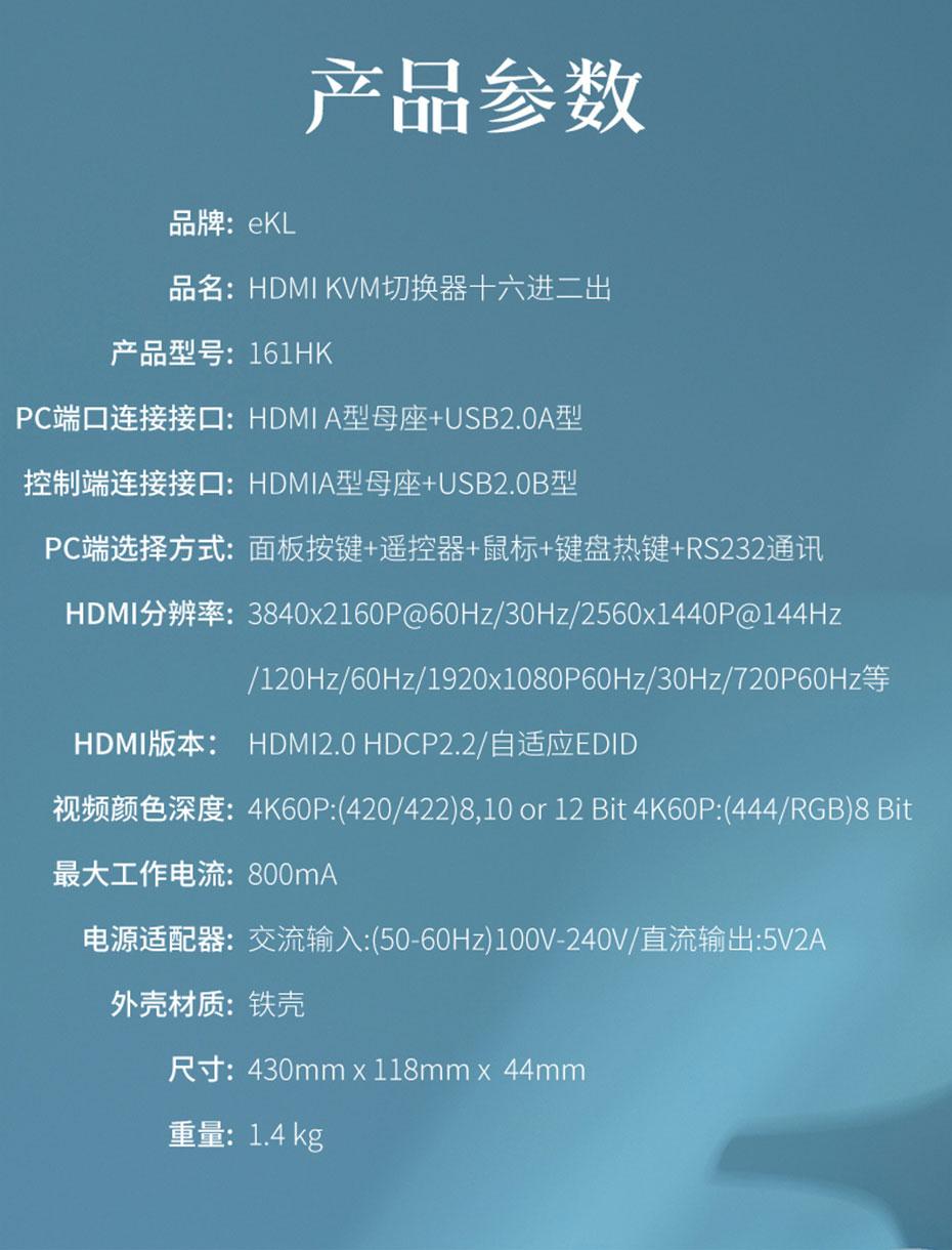 16口工业级HDMI KVM切换器161HK规格参数