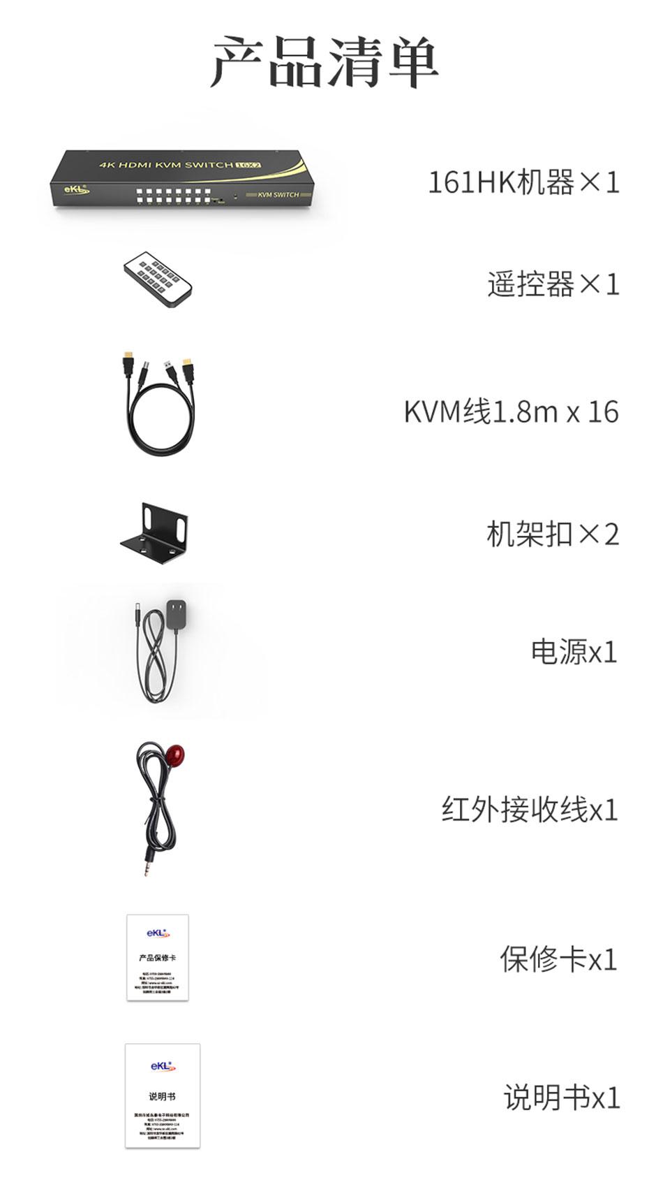 16口工业级HDMI KVM切换器161HK标准配件