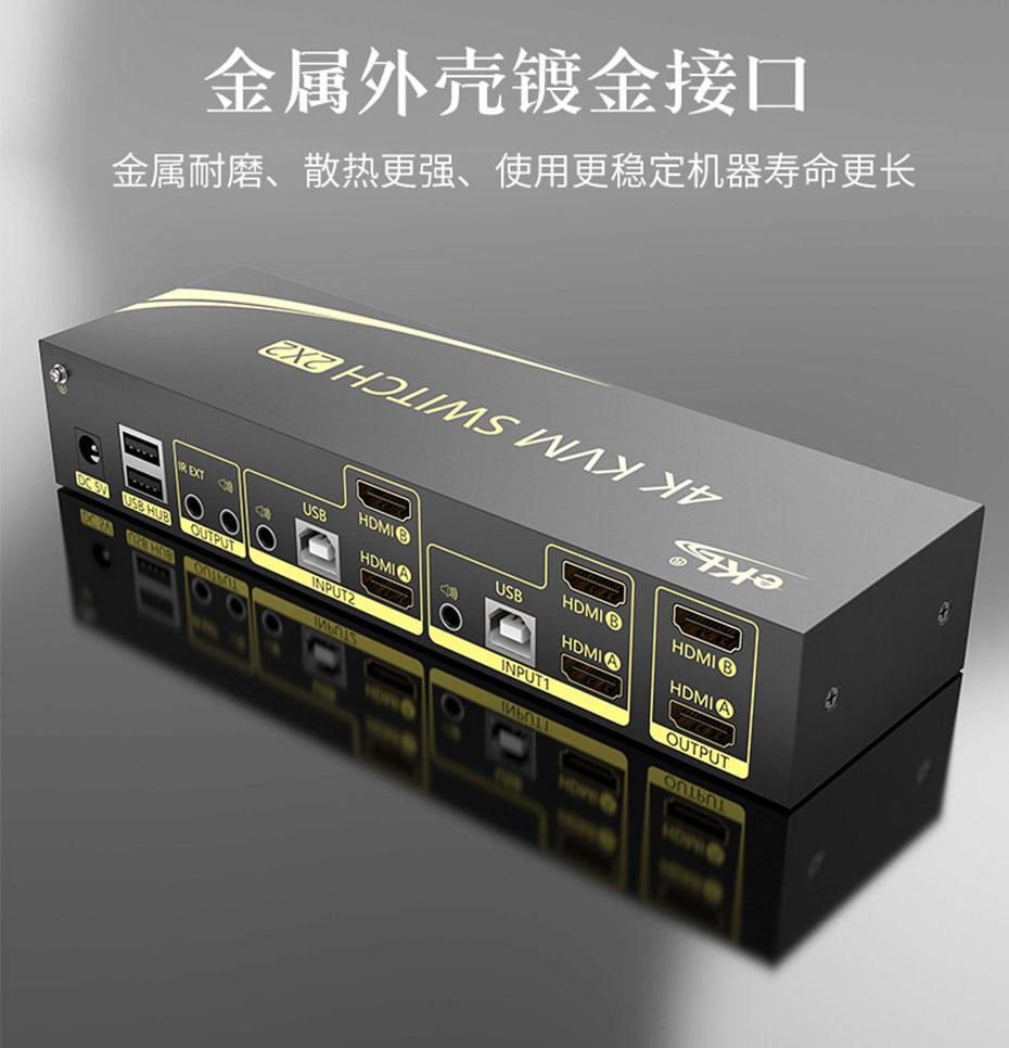 双屏HDMI KVM切换器212HK采用高品质晶振