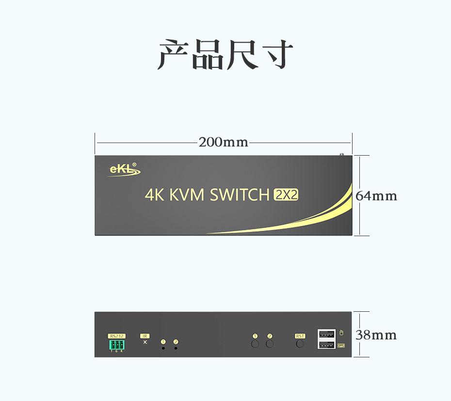 双屏HDMI KVM切换器212HK产品清单