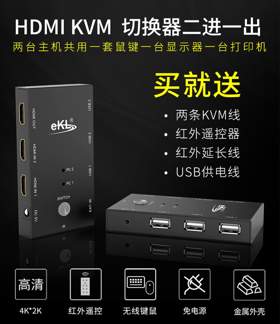 HDMI2.0 KVM切换器二进一出21HA