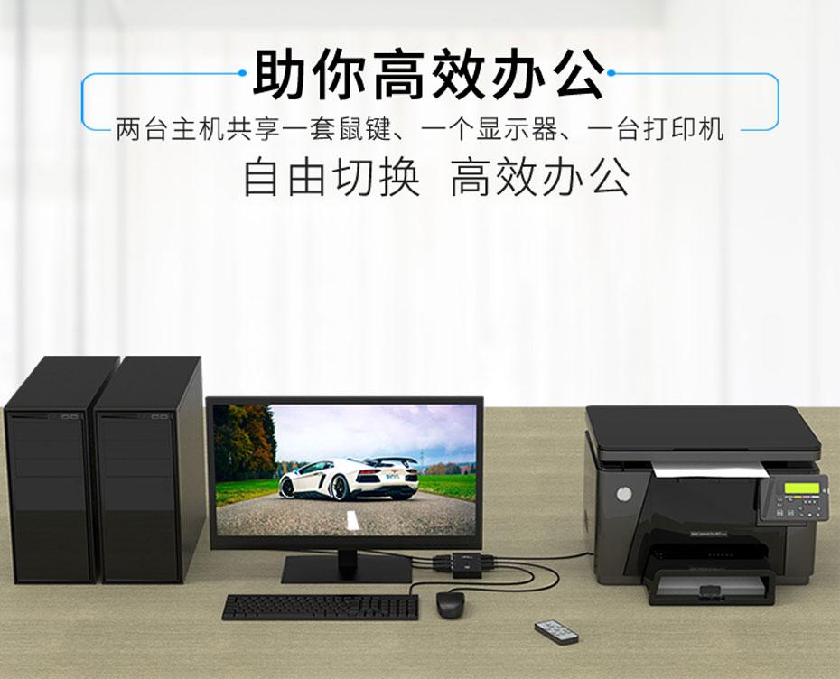 HDMI2.0 KVM切换器二进一出21HA自由切换 高效办公