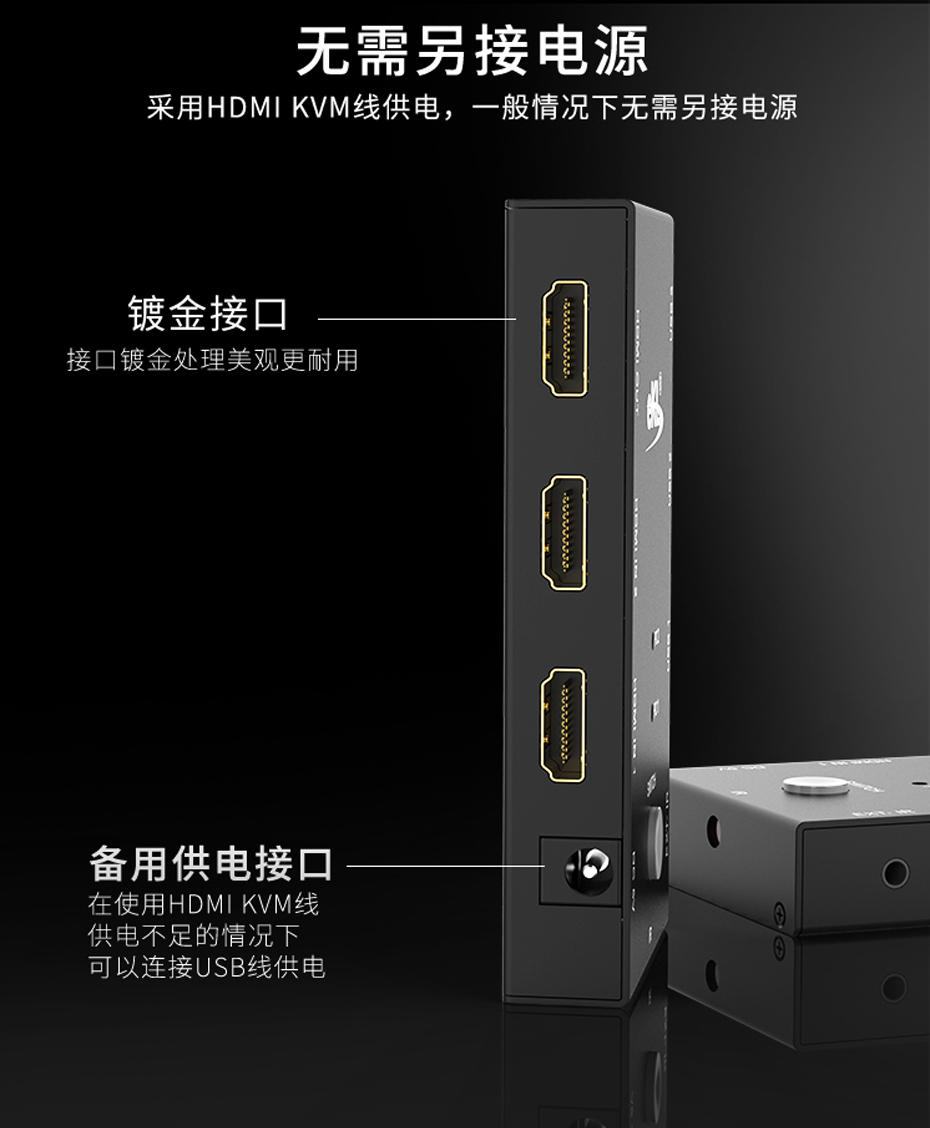 HDMI KVM切换器2进1出21HA无需另接电源