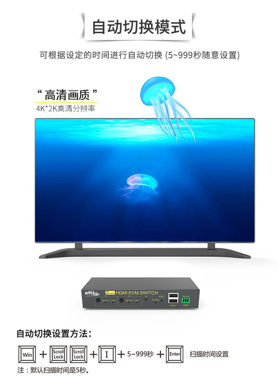 HDMI KVM切换器2进1出21hk自动切换设置方法