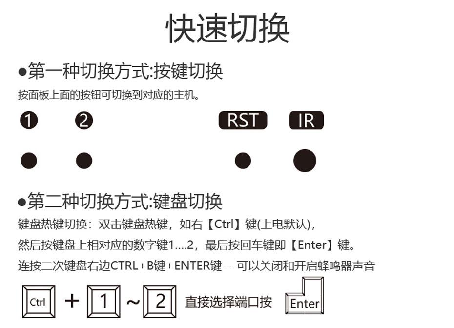 工程专供2进1出hdmi2.0 kvm切换器21hk20按键切换和热键切换说明