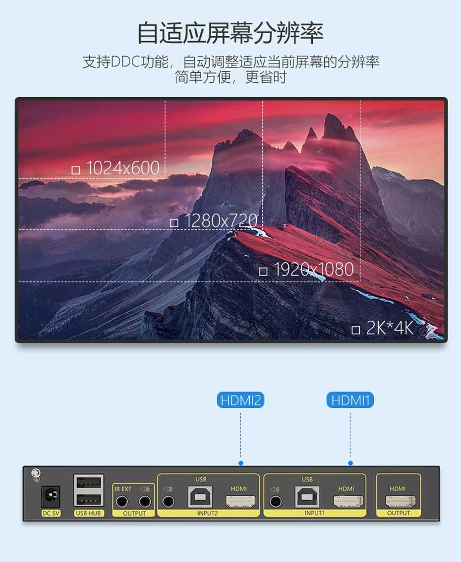 2口hdmi2.0 kvm切换器21hk20支持自适应屏幕