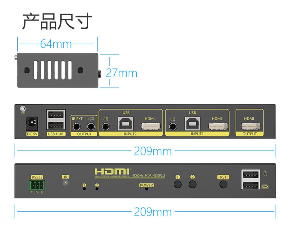 工程专供2口【2进1出hdmi2.0 kvm切换器】21HK2.0长209mm;宽64mm;高27mm