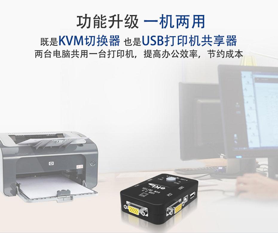 21UA既是usb打印机共享器,也是vga kvm切换器
