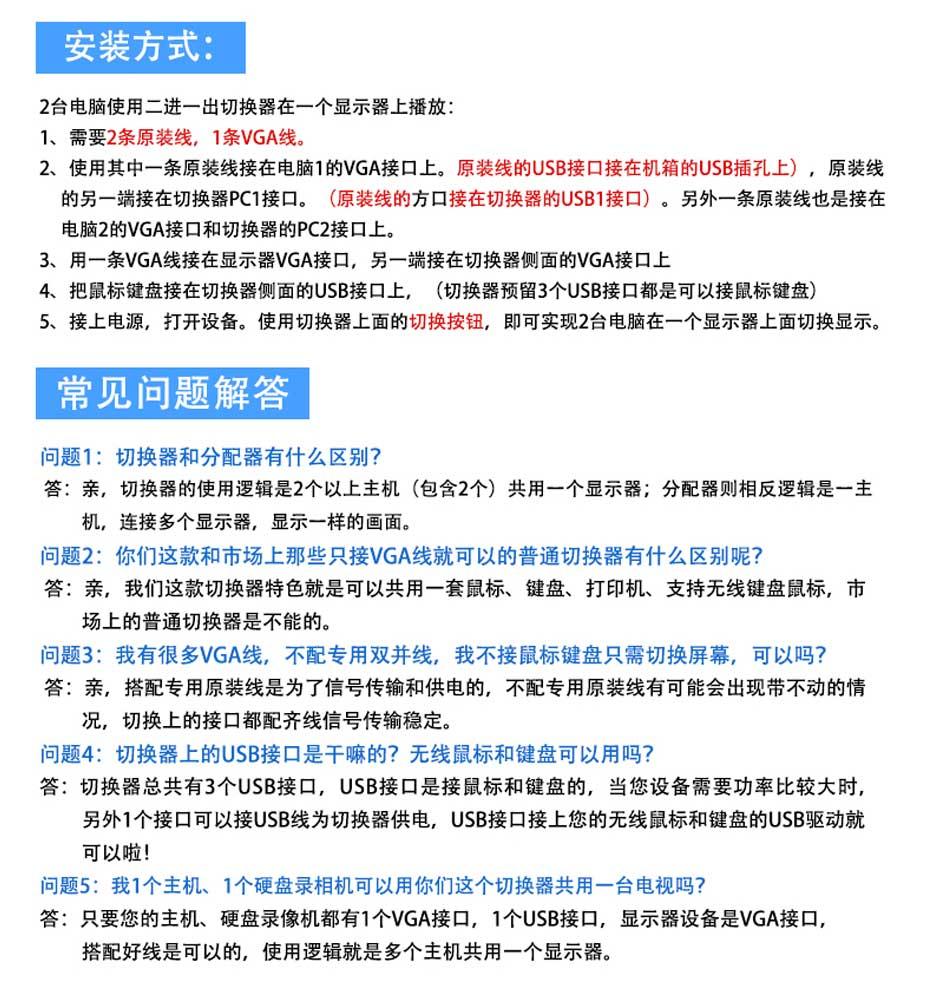 【usb打印机共享器/vga kvm切换器2进1出】21UA安装使用及常见问题