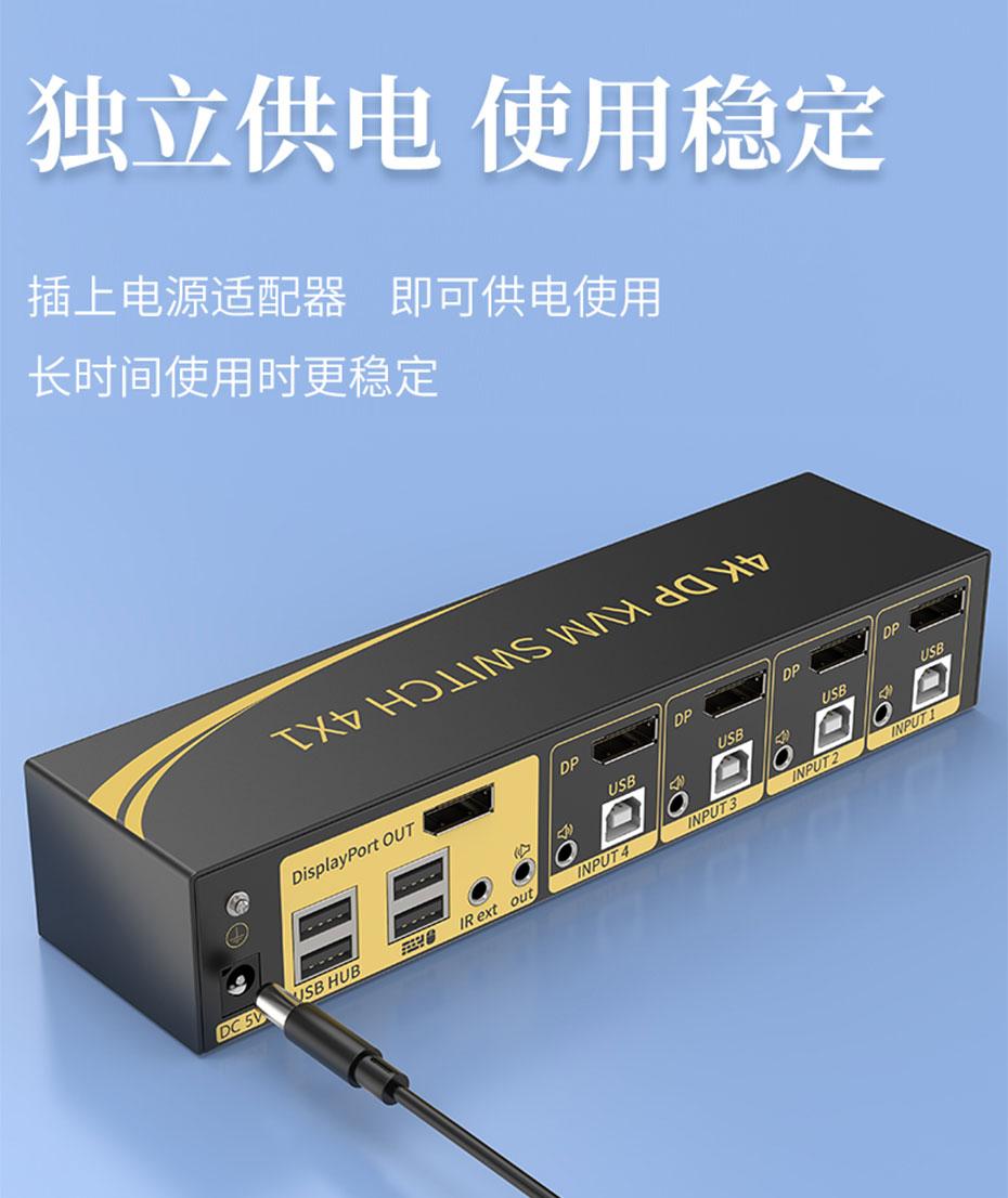 DP KVM切换器4进1出41DP采用独立供电设计,确保长时间稳定工作