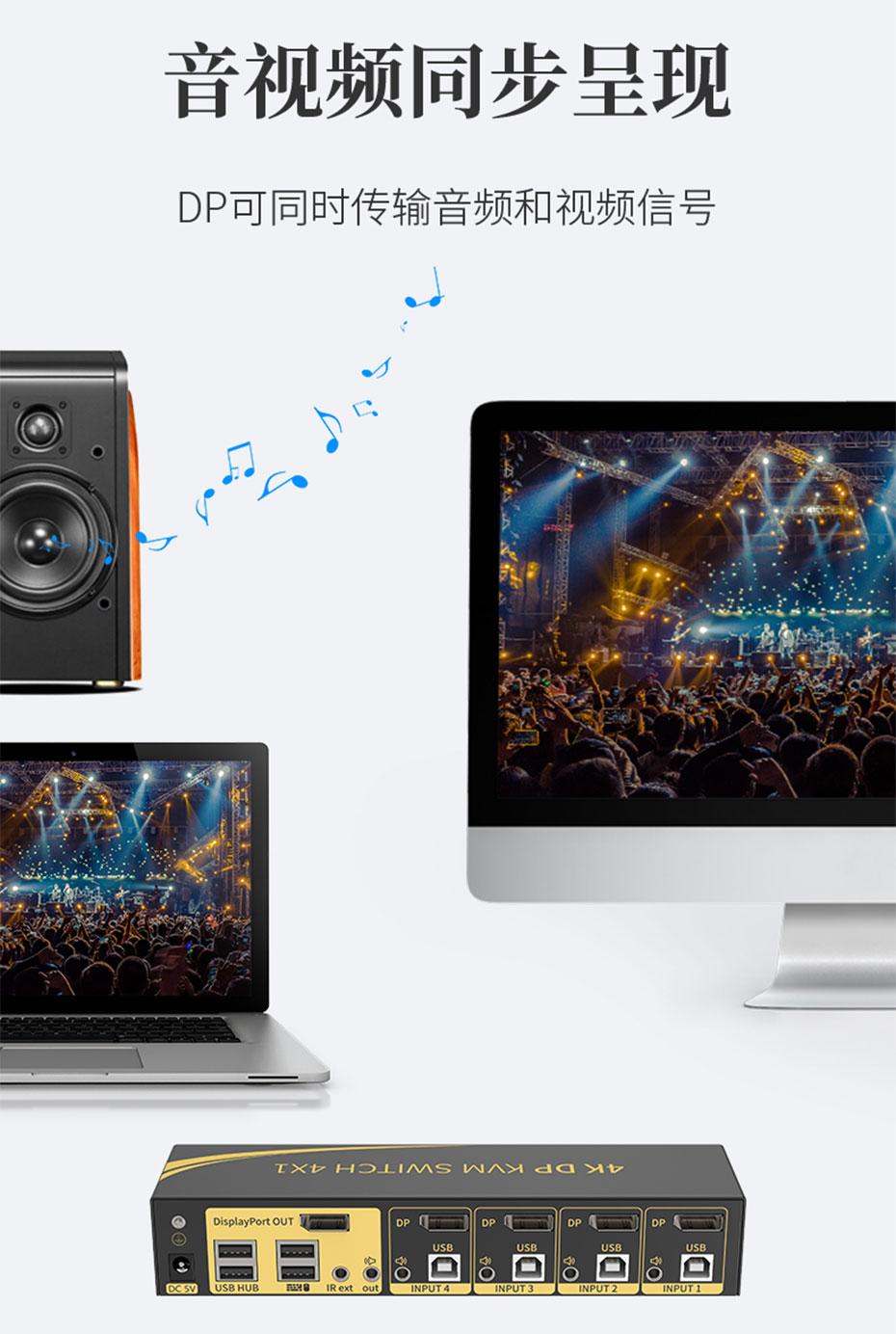 DP KVM切换器4进1出41DP支持音频和视频同步传输