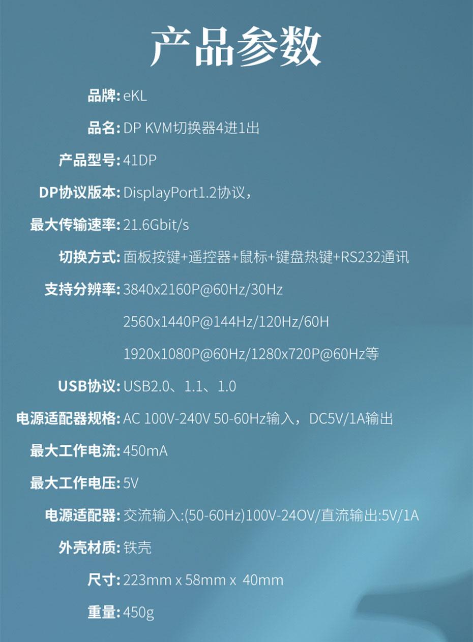 DP KVM切换器4进1出41DP规格参数