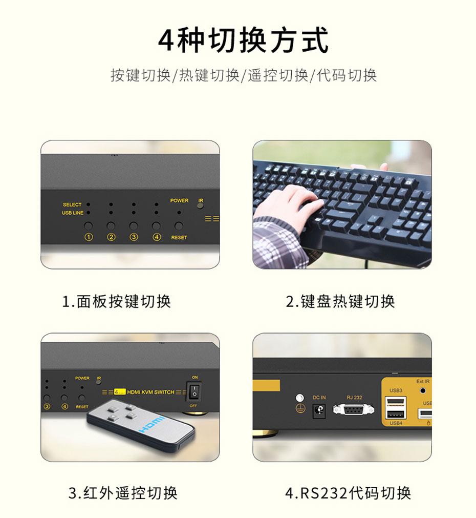 HDMI KVM切换器4进1出41HK支持四种切换方式
