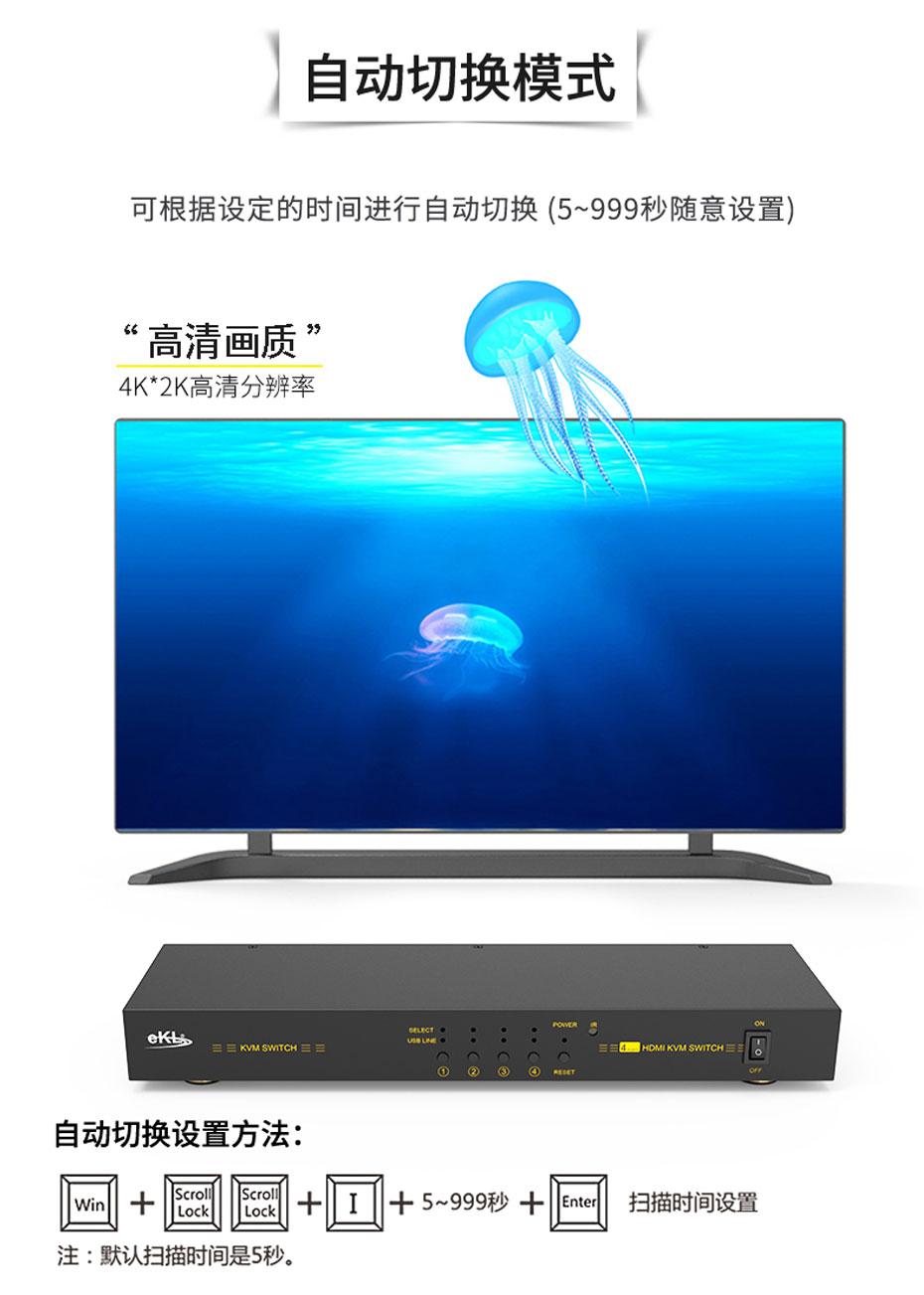 HDMI KVM切换器4进1出41HK自动切换方法设置