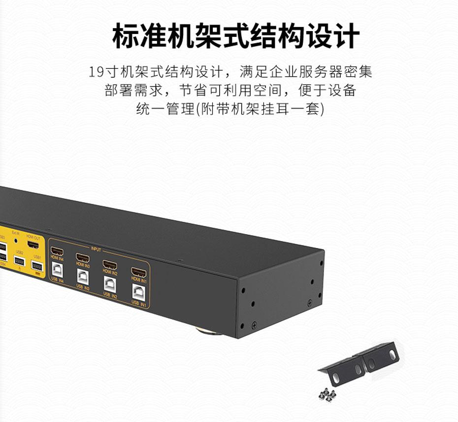 4口HDMI KVM切换器41HK采用标准机架式结构设计