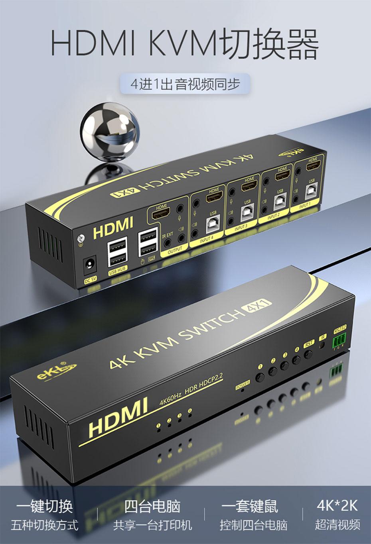 4进1出HDMI2.0 KVM切换器41HK2.0