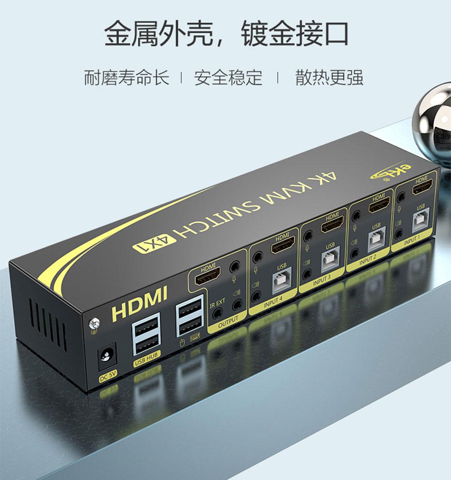 4口HDMI2.0 KVM切换器41HK2.0采用金属机身设计,结实耐用