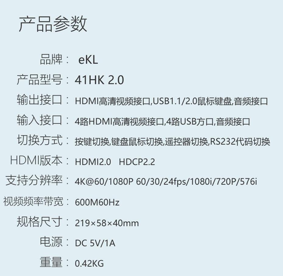 4进1出HDMI2.0 KVM切换器41HK2.0规格参数