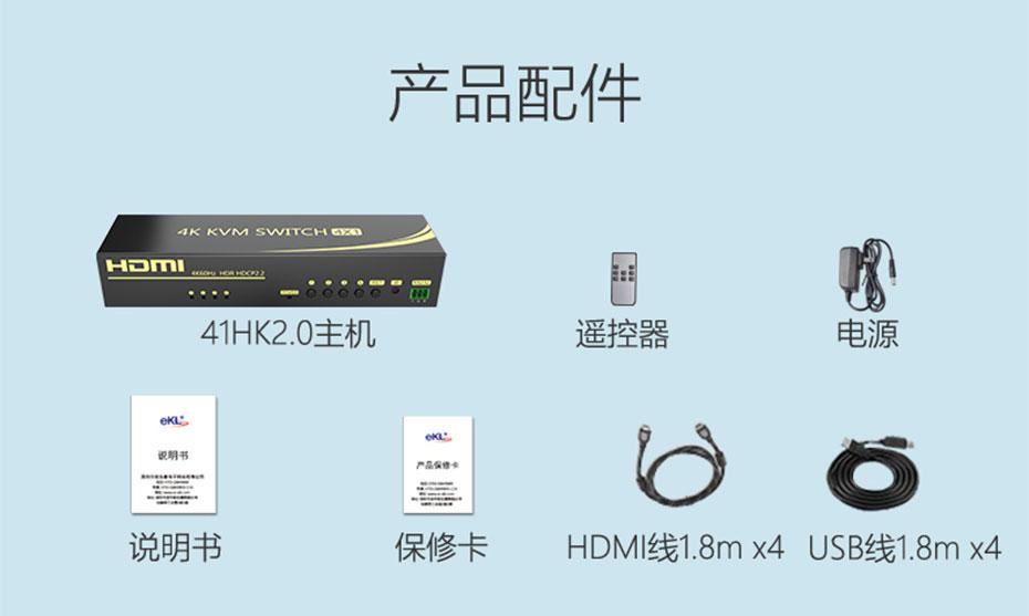 4进1出HDMI2.0 KVM切换器41HK2.0标准配件