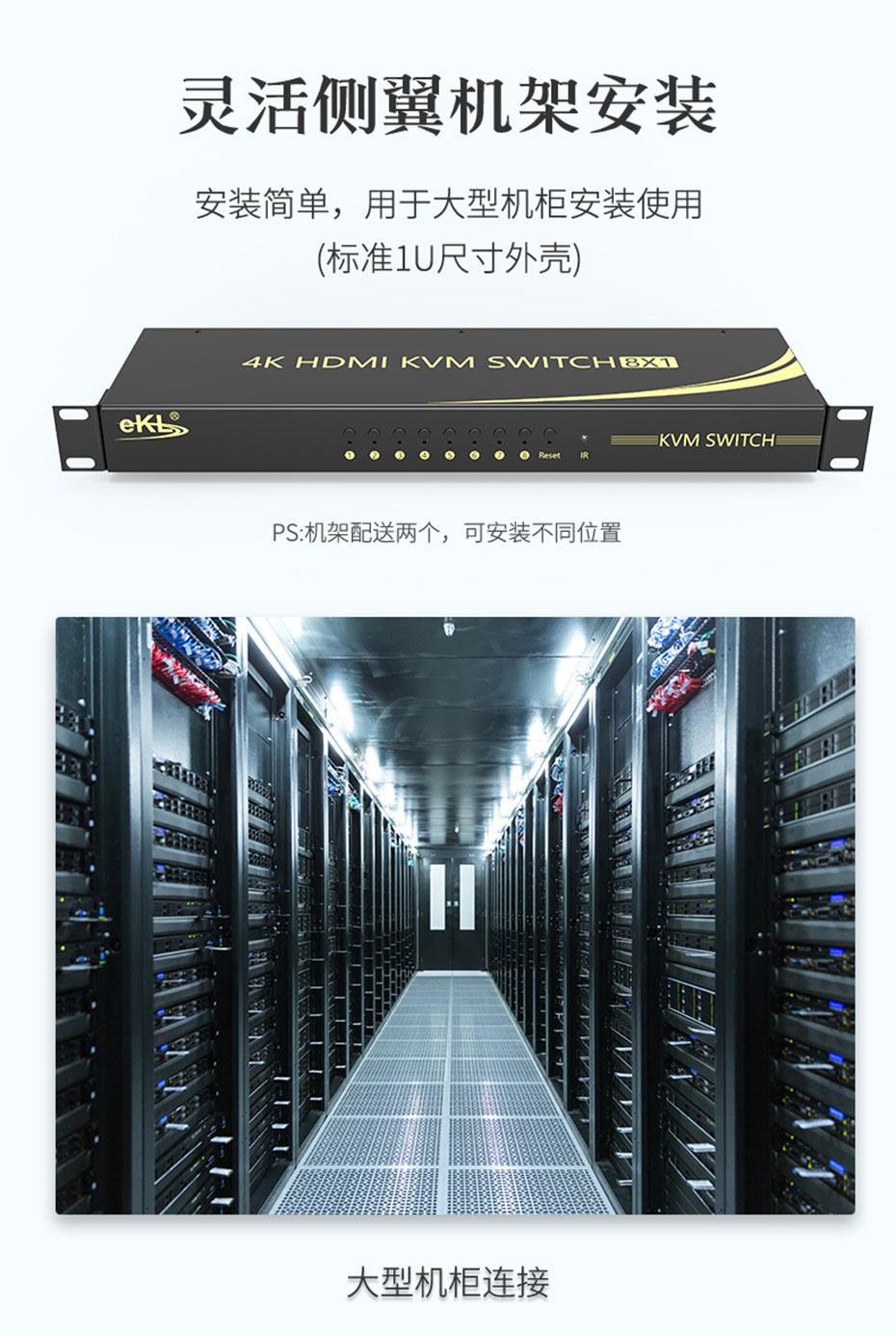 八进一出HDMI KVM切换器81H支持大型机柜安装