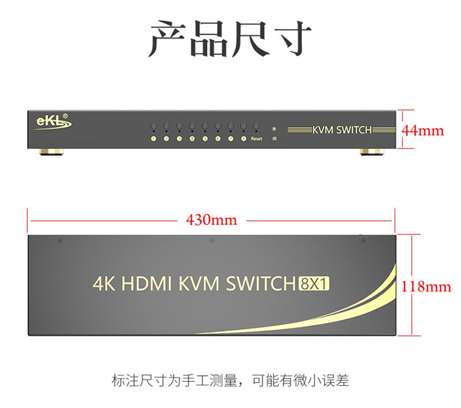 八进一出HDMI KVM切换器81H长430mm;宽118mm;高44mm