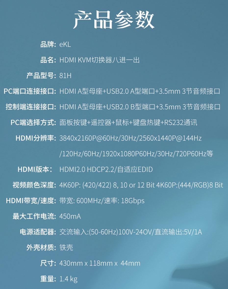 八进一出HDMI KVM切换器81H规格参数