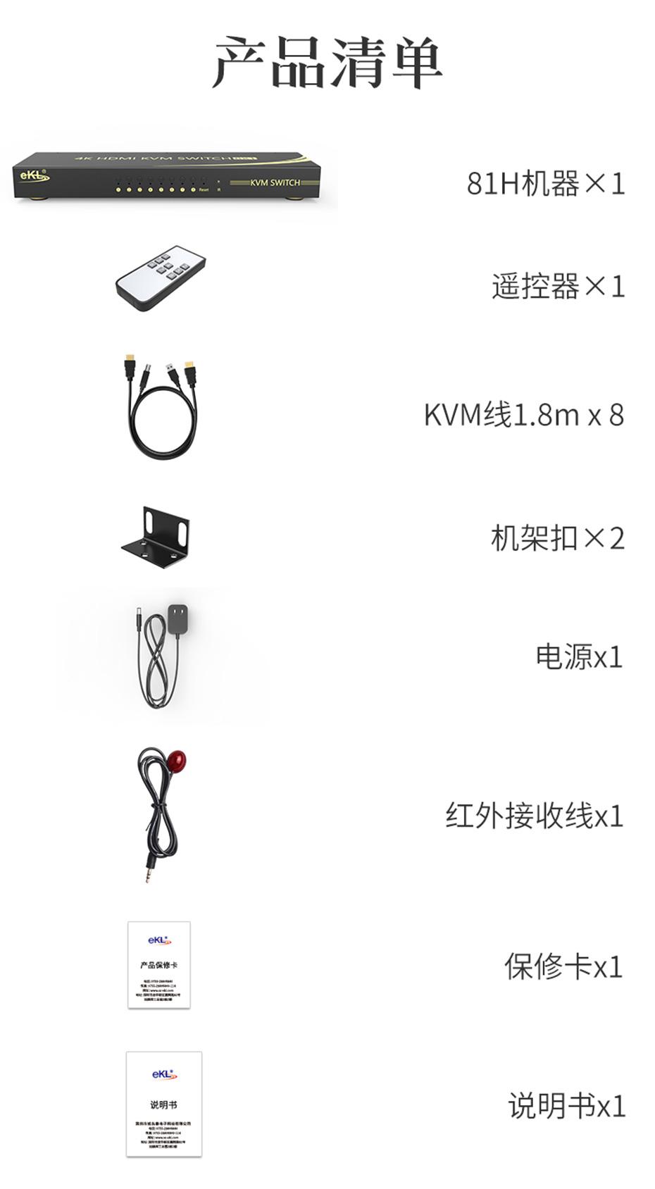 八进一出HDMI KVM切换器81H标准配件