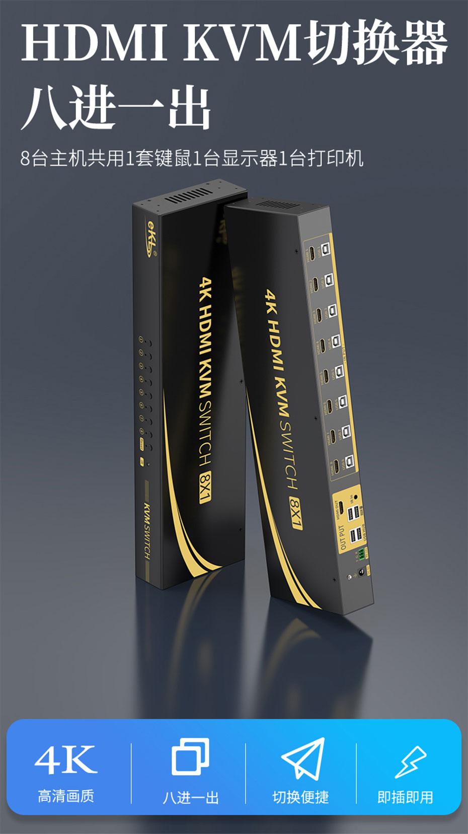 HDMI KVM切换器8进1出81HK