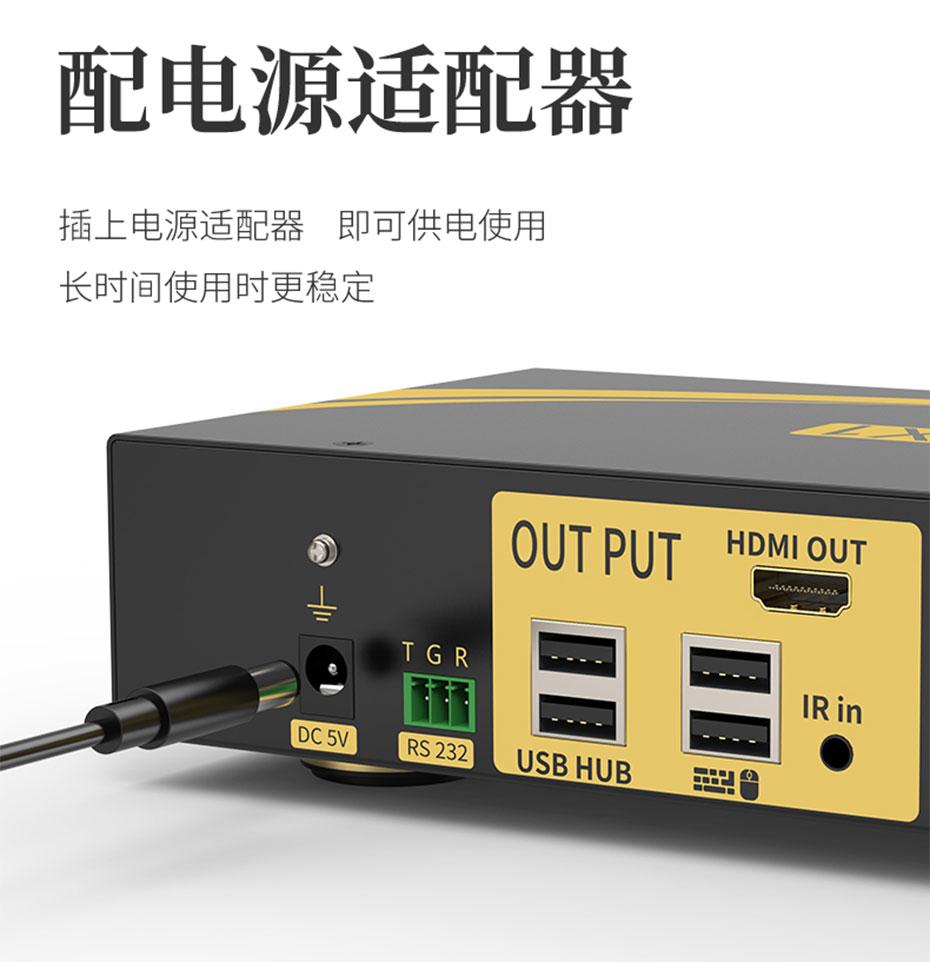 HDMI KVM切换器8进1出81HK配备电源适配器,确保长时间稳定工作