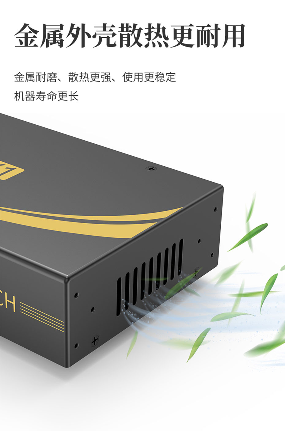 HDMI KVM切换器8进1出81HK采用全金属机身设计,结实耐用易散热