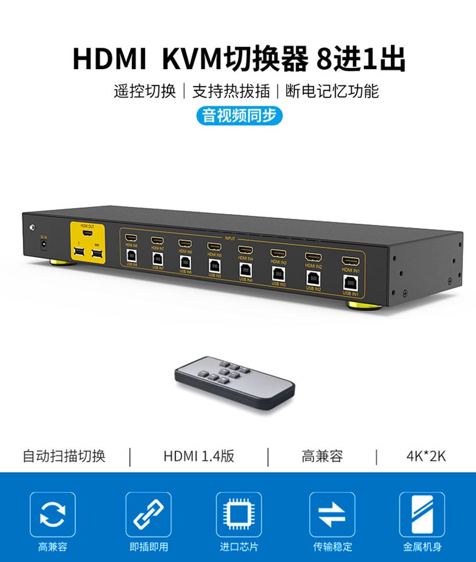工程专供8口【HDMI KVM切换器8进1出】81HK