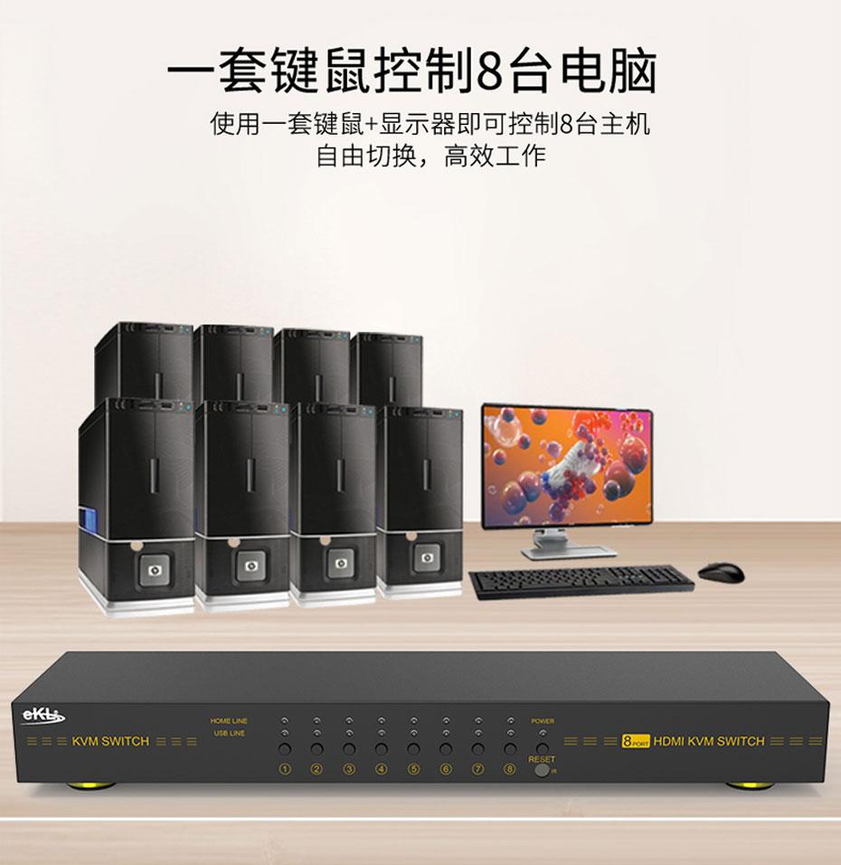 HDMI KVM切换器8进1出81HK一套键鼠控制八台电脑主机