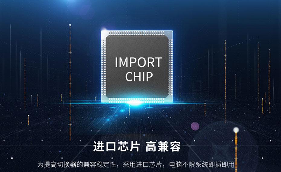 8口HDMI KVM切换器81HK使用进口芯片