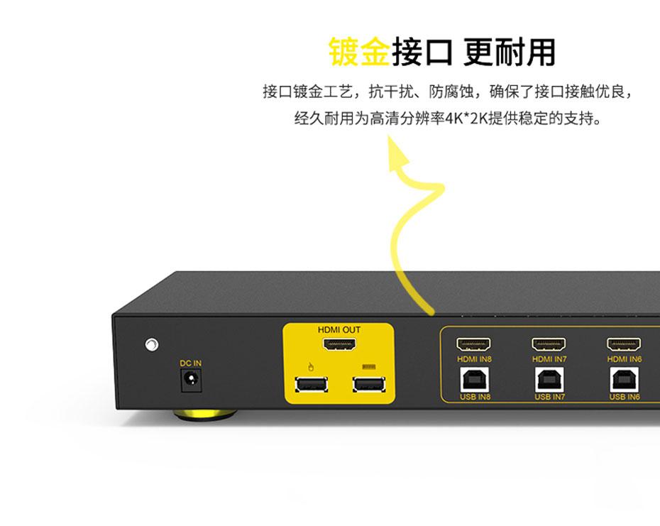 HDMI KVM切换器8进1出81HK采用镀金hdmi接口